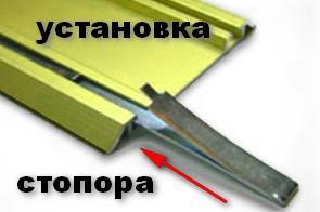 Установка стопора в нижнюю направляющую дверей купе фото пример